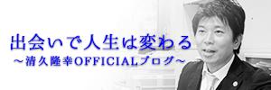 出会いで人生は変わる~清久隆幸OFFICIALブログ~